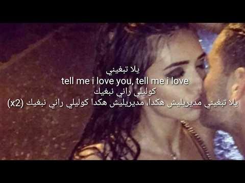 youness---i-love-you-(lyrics)-paroles-/-(-يونس-(كلمات