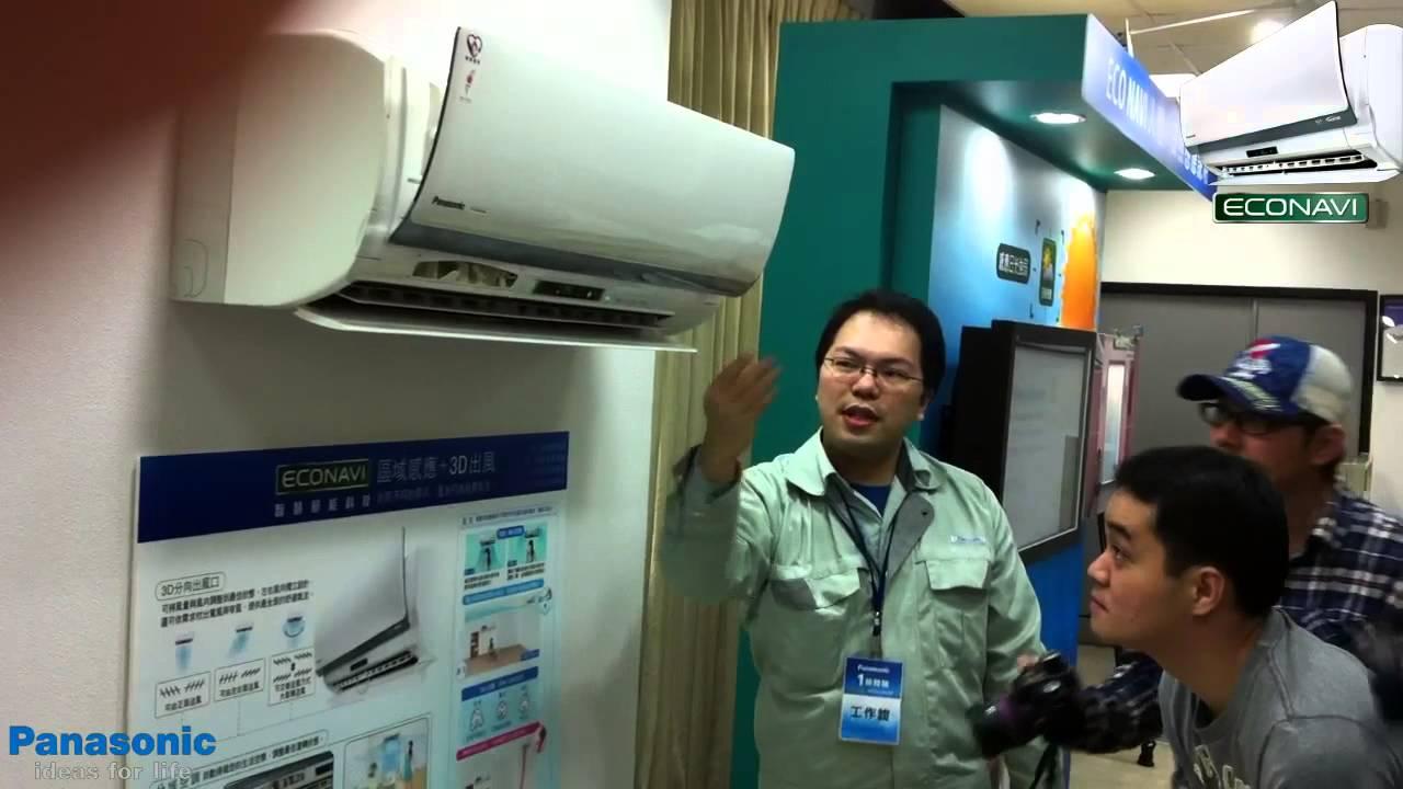 Panasonic冷氣_econavi感應器 - YouTube