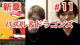 【パズドラ】新章 パズル&ドラゴンズ #11