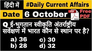 6 October    Current Affairs     Daily Current Affairs    Top-10 MCQs & IMP NEWS   