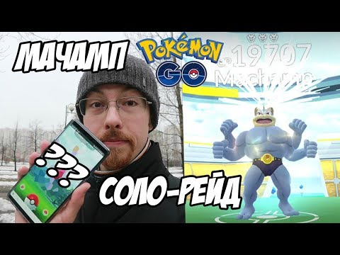 [Pokemon GO] Соло-рейд на Мачампа (+ новый шайни в коллекции)