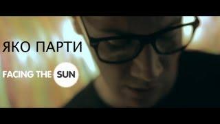Лео - Яко парти [Official HD Video]