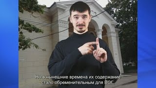 Обновление недвижимого имущества ВОГ. Смоленск и Иваново. На жестовом языке, с субтитрами