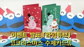 [당첨자 발표] 크리스마스 수제 카드 이벤트 길쌤 라임 라임튜브