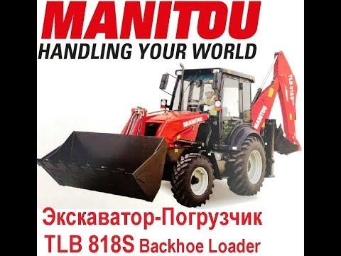 Новейший экскаватор-погрузчик MANITOU TLB 818S / GEHL TLB818S