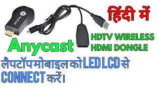 Hdtv wireless hdmi dongle Any cast M2 plus Hindi Review