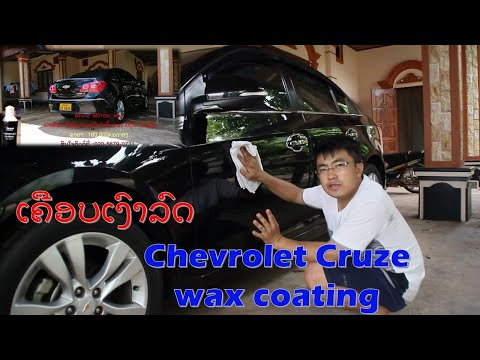 Chevrolet Cruze Mirror Shine Wax Coating At Home.  ສອນວິທີເຄືອບເງົາລົດງ່າຍໆ
