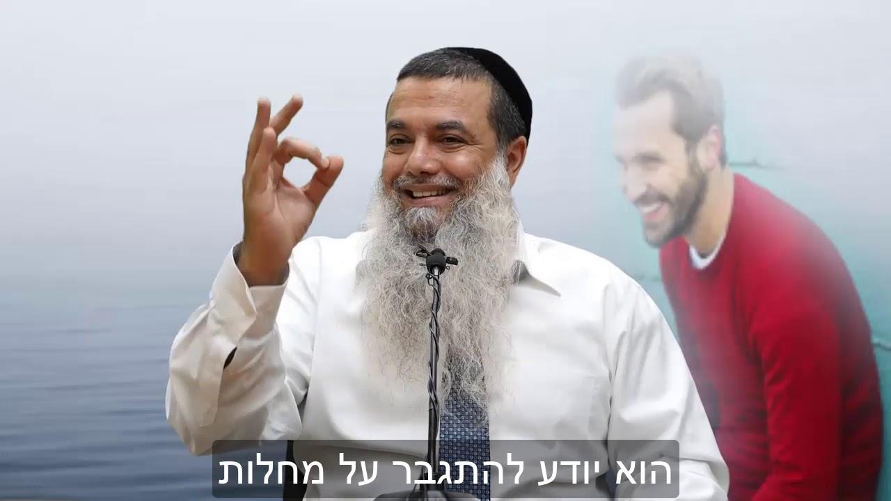 קצר: הנפש תהיה בשמחה - הרב יגאל כהן HD