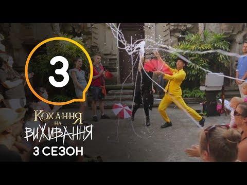 Фокусник ревнует свою девушку-мажорку — Любовь на выживание 3 сезон — 3 выпуск