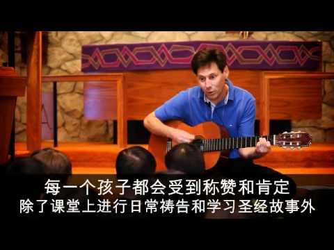 Mount Olive Lutheran Preschool - Chinese Language