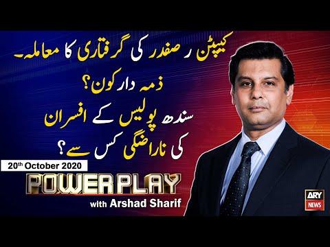 Power Play | Arshad Sharif  | ARYNews | 20 October 2020