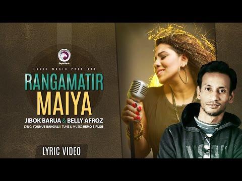 Rangamatir Maiya | Belly Afroz | Jibok Barua | Lyric Video | Eagle Music