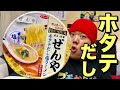 【新商品】名店の味!ホタテだし塩ラーメンを頂く!