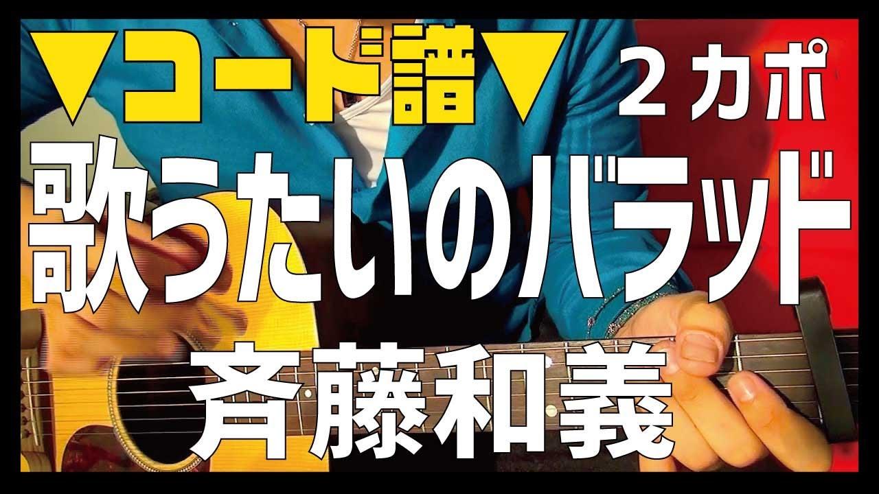 バラッド コード たい 和義 歌う の 斉藤 歌ってみた 多くの人に歌い継がれる斉藤和義「歌うたいのバラッド」