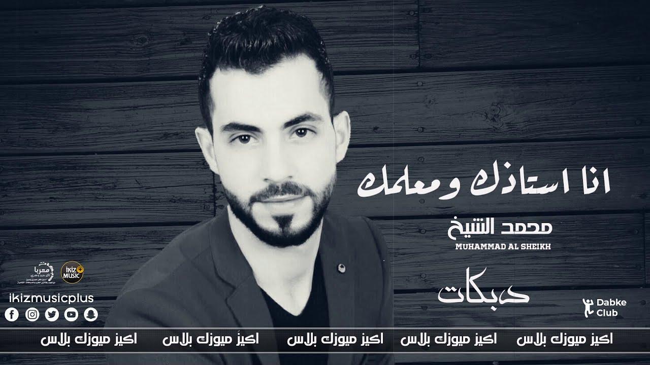 انا استاذك ومعلمك الفنان محمد الشيخ دبكات معربا 2020 Dabke club