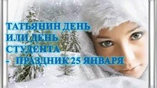 ТАТЬЯНИН ДЕНЬ ИЛИ ДЕНЬ СТУДЕНТА   ПРАЗДНИК 25 ЯНВАРЯ