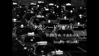 中島みゆきさんの「タクシードライバー」にリクエストを頂き、歌わせて...