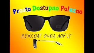 видео Мужские солнцезащитные очки