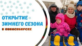 Открытие лыжного сезона в Новосибирске