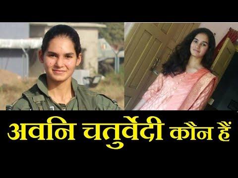 अवनि चतुर्वेदी कौन हैं  Avani Chaturvedi  Fly Fighter Jet  Gazab India  Pankaj Kumar