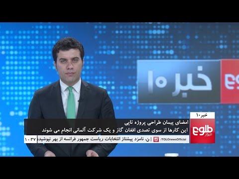 TOLOnews 10pm News 21 February 2017 / طلوع نیوز، خبر ساعت ده، ۰۳ حوت ۱۳۹۵