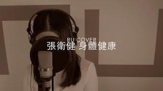 張衛健 身體健康 Dicky Cheung (cover by RU)