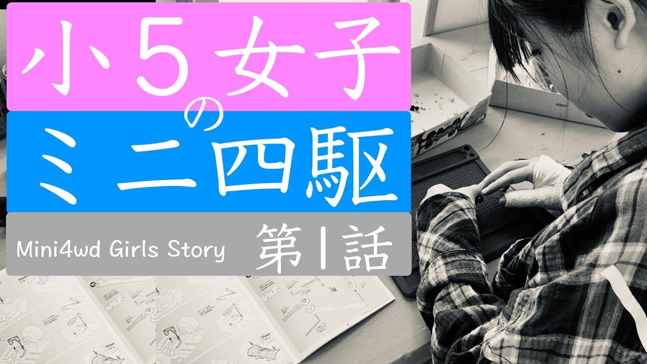 【ミニ四駆】「小5女子のミニ四駆製作スタート!」