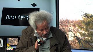 ESAT Bezih Samint Sisay Agena with Prof Mesfin Woldemariam Fri 14 Dec 2018