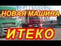 Тула - Москва. Встреча с Итеко Драйв!!! Новая машина Итеко.