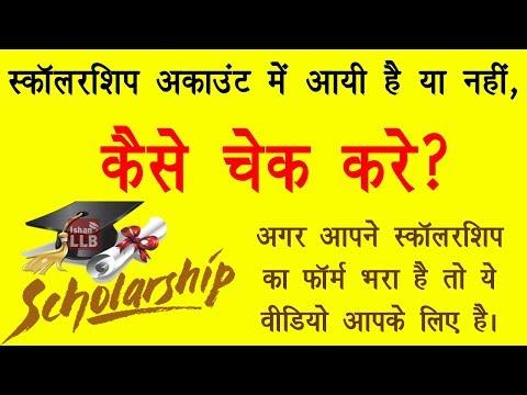 How to Check Scholarship Credit Status Online | By Ishan [Hindi]