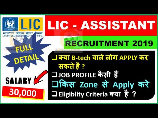 LIC ASSISTANT  Vacancy 2019 - Salary 30,000 - FULL DETAILS - Eligibility , Age ,  Pattern , Zone etc