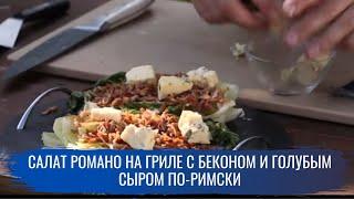Гриль. Салат романо на гриле с беконом и голубым сыром по-римски