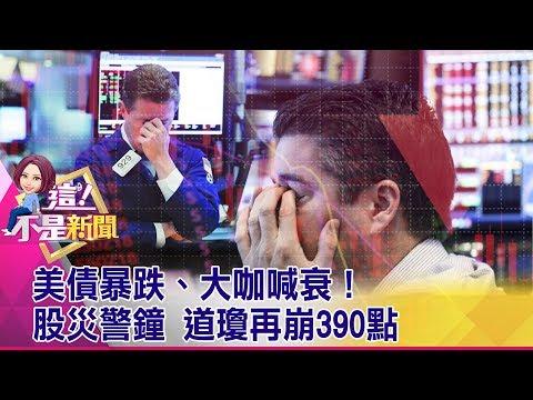 美債暴跌、大咖喊衰!股災警鐘 道瓊再崩390點 -【這!不是新聞 精華篇】20190813-6