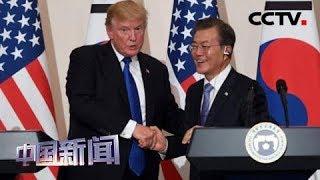 [中国新闻] 美对朝代表抵韩 协调特朗普访韩 特朗普30日将会晤文在寅 | CCTV中文国际