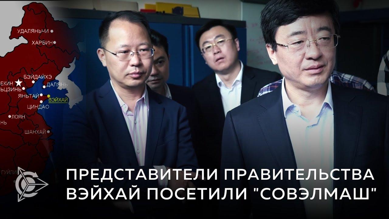 Представители правительства Вэйхай посетили «СовЭлМаш»