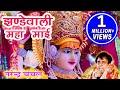 Download Jhandewali Maha Mayee | Narendra Chanchal | Full  | New Released | Navratri Special Bhajans MP3 song and Music Video