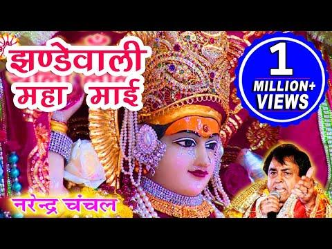 Jhandewali Maha Mayee | Narendra Chanchal | Full Video | New Released | Navratri Special Bhajans