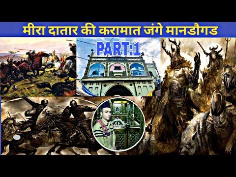 jange-mandogard-ki-jang-|-history-of-mira-datar-shrine-|-mira-datar-dargah-sharif