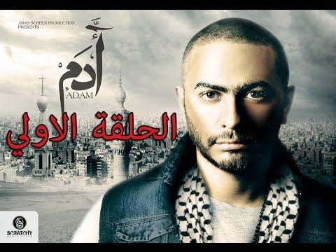 1st episode from Adam seriesمسلسل ادم الحلقه الاولي
