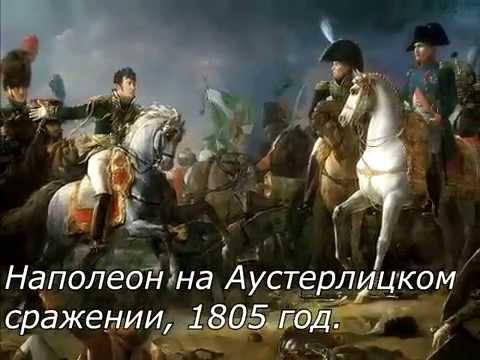 Исторические личности в романе Льва Толстого Война и мир