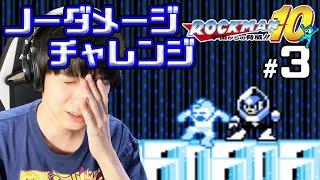 【#03】ロックマン10 ノーダメージクリアへの道【本郷奏多の日常】