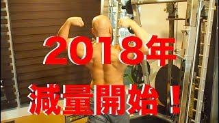 現在のトレーニングサイクル(分割法)と減量を始めて2週間の体を公開...