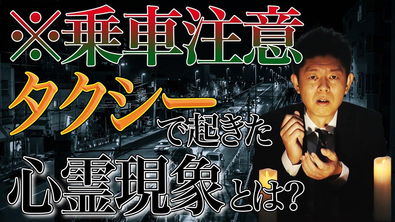 島田 秀平 の お 怪談 巡り