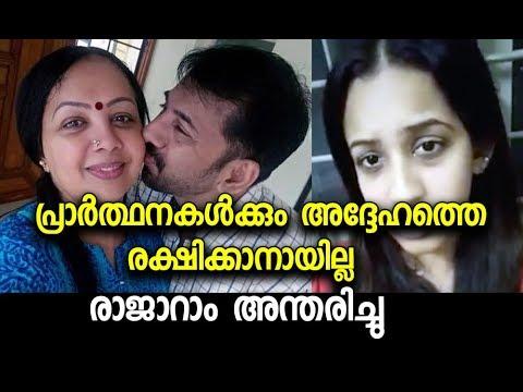രാജാറാം അന്തരിച്ചു | Rajaram passed away