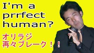 【公式】PERFECT HUMAN【オリラジ】(Live) https://www.youtube.com/w...