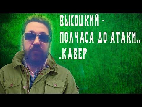 Высоцкий Владимир Голос эпохи - песня  Полчаса до атаки (День рождение Высоцкого)