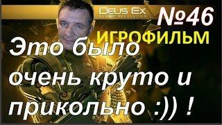 Deus Ex  Human Revolution Прохождение игры #46