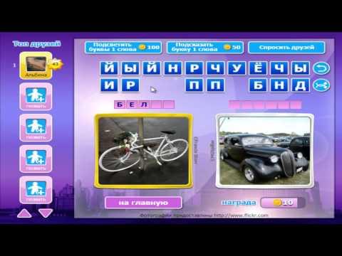 Игра антонимы ответы в одноклассниках уровень 43 Ответы на игру антонимы в одноклассниках