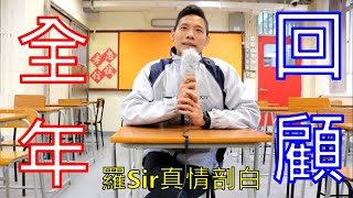 Publication Date: 2019-08-25 | Video Title: 九龍三育中學 2018-2019 全年回顧