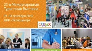видео Форум туристические фирмы